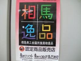 相馬逸品のポスター
