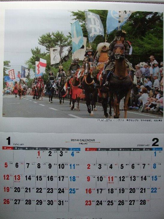 [2014カレンダー 相馬野馬追]1-2月
