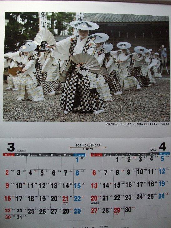 [2014カレンダー 相馬野馬追]3-4月