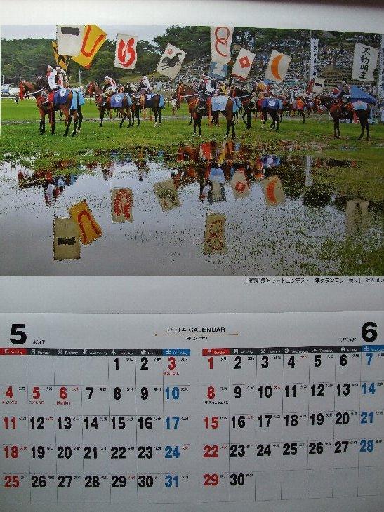 [2014カレンダー 相馬野馬追]5-6月