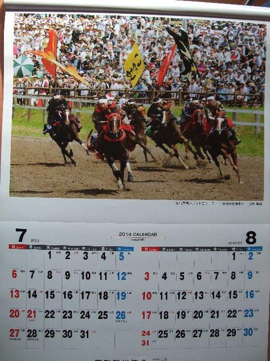 [2014カレンダー 相馬野馬追]7-8月