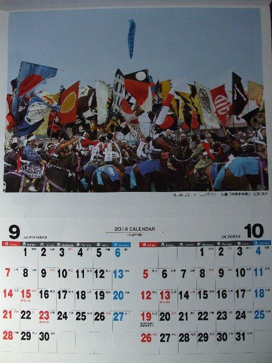 [2014カレンダー 相馬野馬追]9-10月