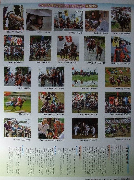 [2014カレンダー 相馬野馬追]フォトコンテスト入選作品