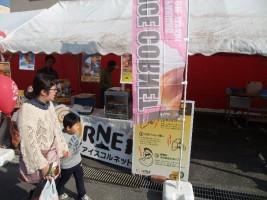 静岡で大人気のアイスコルネット