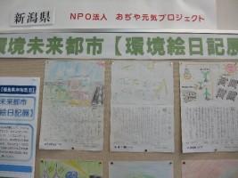 環境絵日記展
