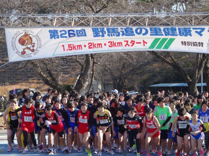 健康マラソン大会