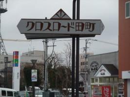 クロスロード田町
