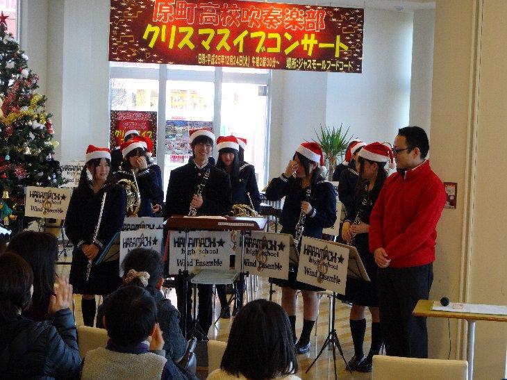 原町高校の吹奏楽部のクリスマスコンサート