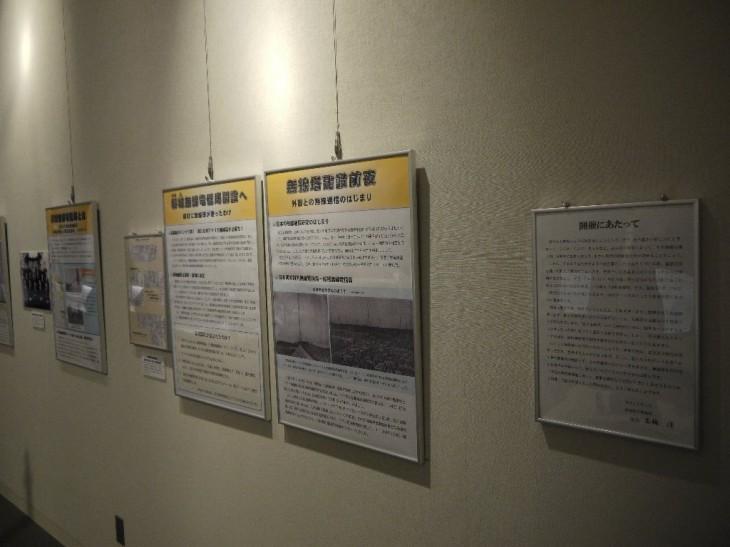"""3/21まで開催。南相馬市博物館特別展""""原町無線塔-世界をつないだ白亜の巨塔"""""""