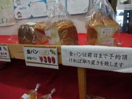 フワ・モチっとした食パン