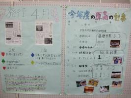 【新聞部】の作品