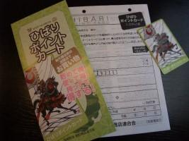 「ひばりポイントカード」入会申込書