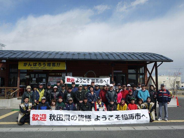 「歓迎 秋田県の皆様 ようこそ相馬市へ」 思い出の記念写真