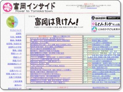 【富岡インサイド】旧警戒区域・福島県富岡町の現状を伝える支援・情報サイト