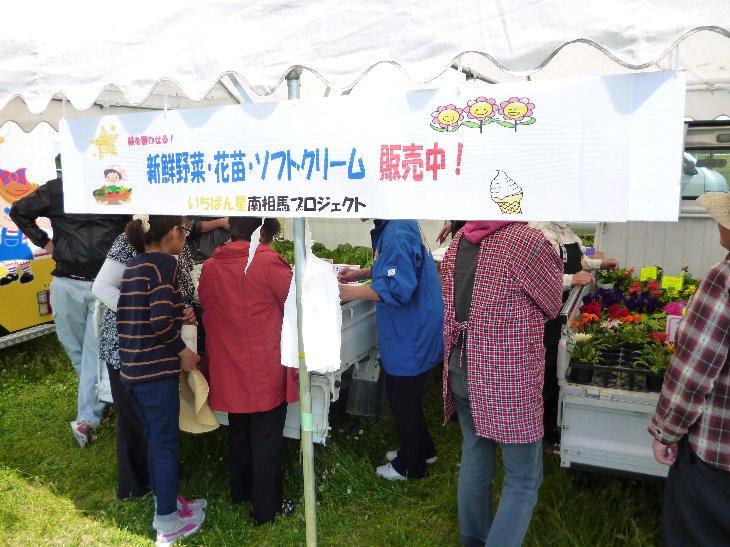 地元野菜・加工品販売