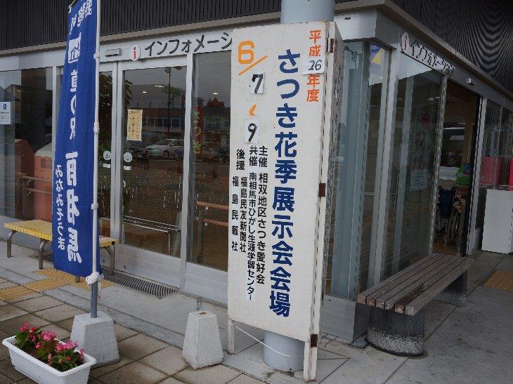 20140609t_haramachi_satsuki002