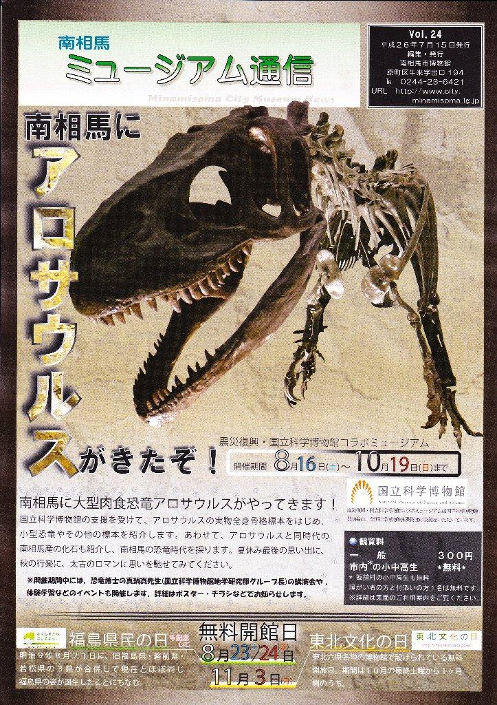 南相馬にアロサウルスがきたぞ!