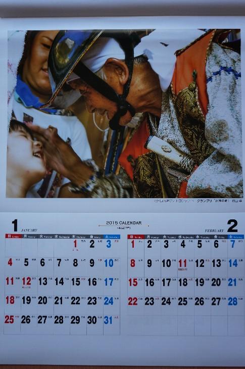 [2015カレンダー 相馬野馬追]1-2月