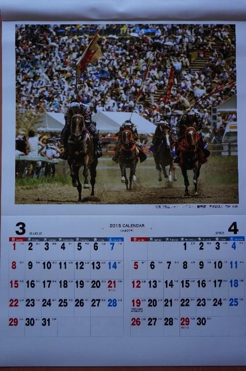 [2015カレンダー 相馬野馬追]3-4月