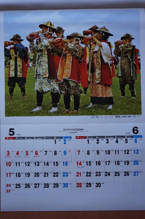 [2015カレンダー 相馬野馬追]5-6月