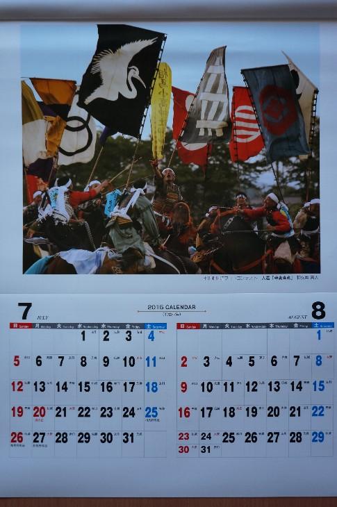 [2015カレンダー 相馬野馬追]7-8月