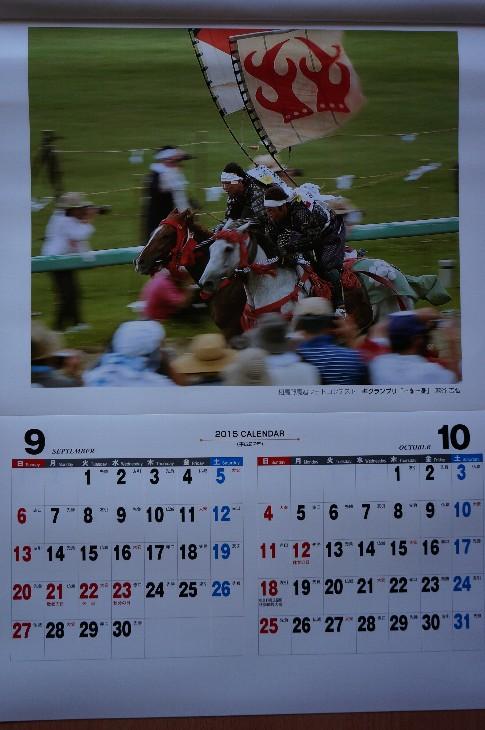 [2015カレンダー 相馬野馬追]9-10月