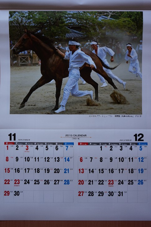[2015カレンダー 相馬野馬追]11-12月