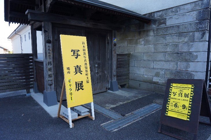 第35回 日本報道写真連盟原町支部 写真展