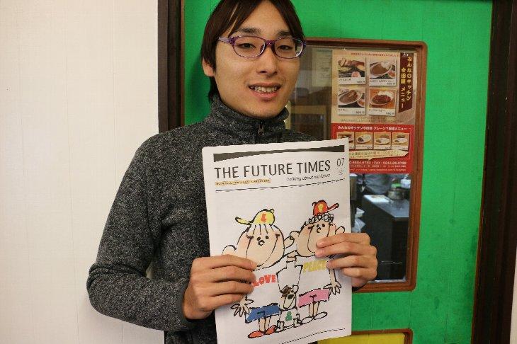 みんな未来センターで『THE FUTURE TIMES』