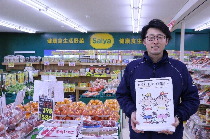 青果食品お惣菜スーパーSaiyaで『THE FUTURE TIMES』