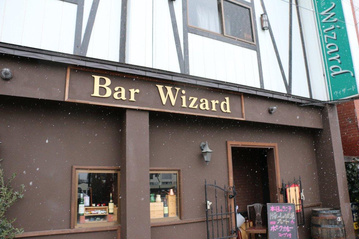Bar Wizardで、ランチ!