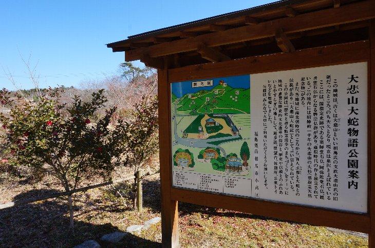 大悲山大蛇物語公園