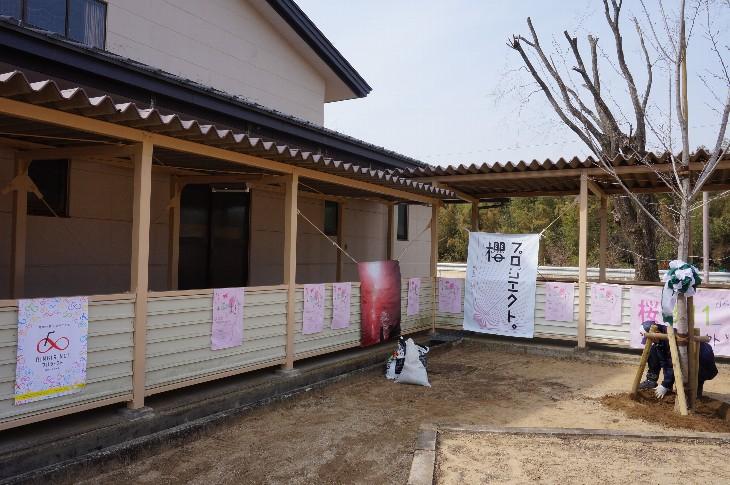 第10回桜3.11学校プロジェクト