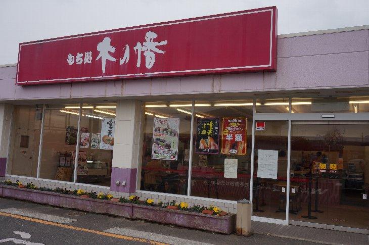 木の幡 原町店