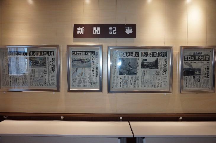新聞記事紹介