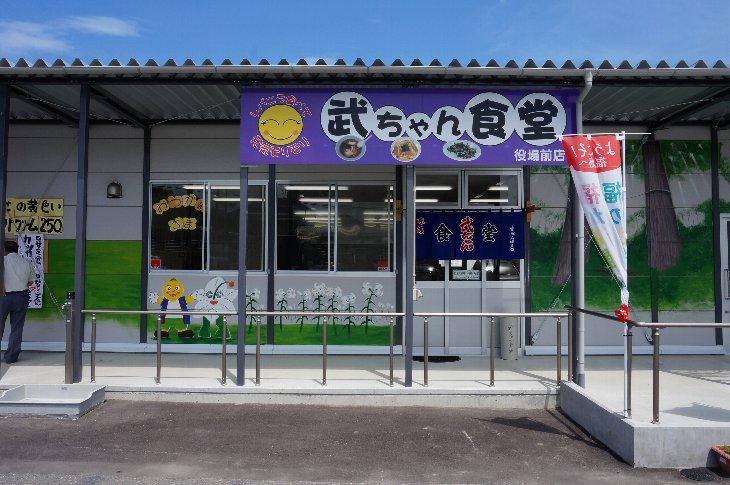 武ちゃん食堂