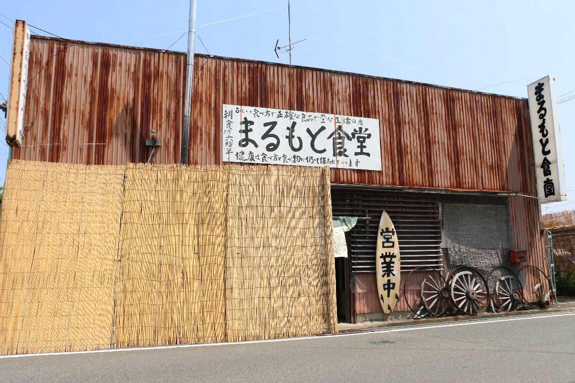 【南相馬市原町区】まるもと食堂