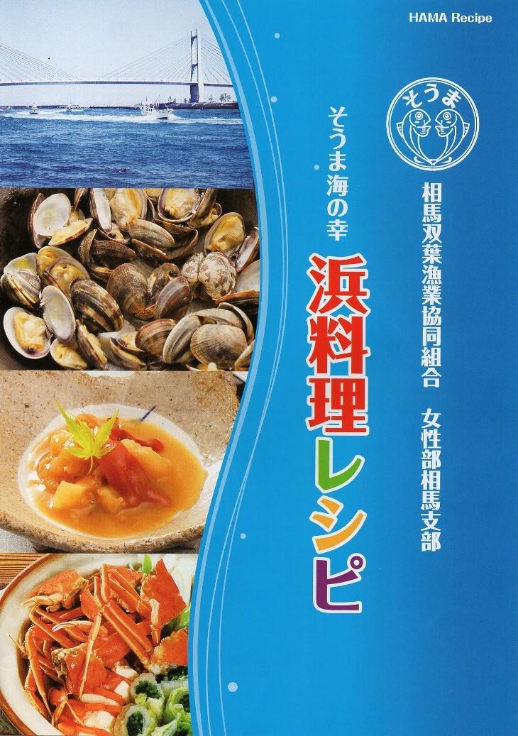 そうまの海の幸 『浜料理レシピ』