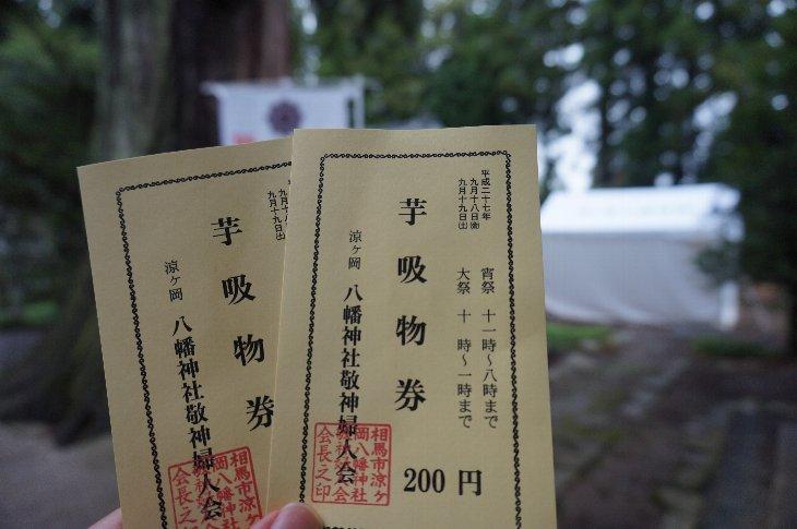 芋吸物券(200円)