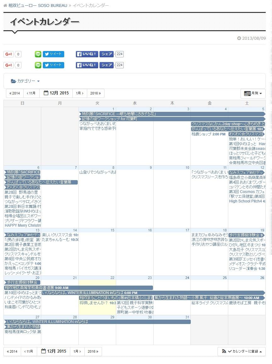 【相双ビューロー】イベントカレンダー