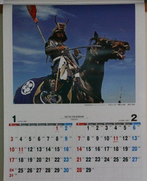 [2016カレンダー 相馬野馬追1-2月]