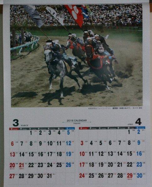 [2016カレンダー 相馬野馬追3-4月]