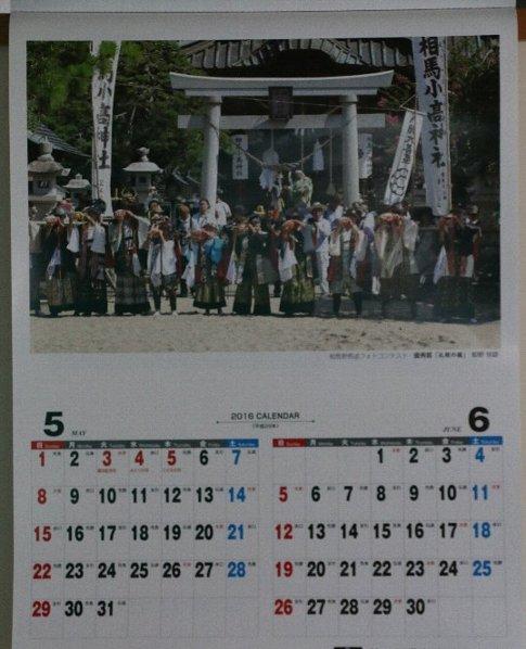 [2016カレンダー 相馬野馬追5-6月