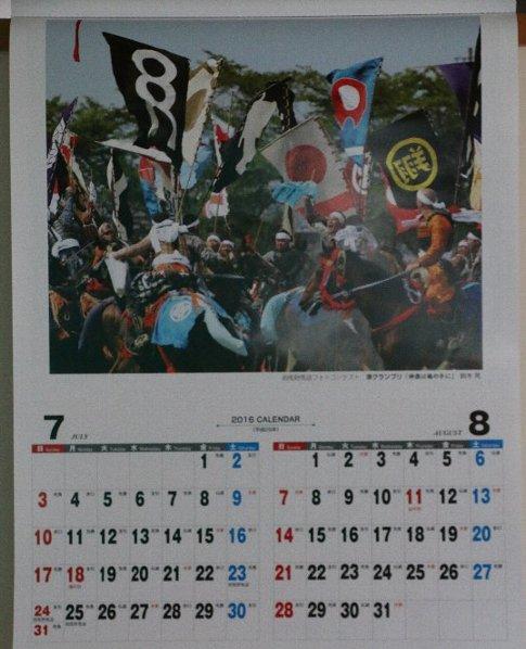 [2016カレンダー 相馬野馬追7-8月