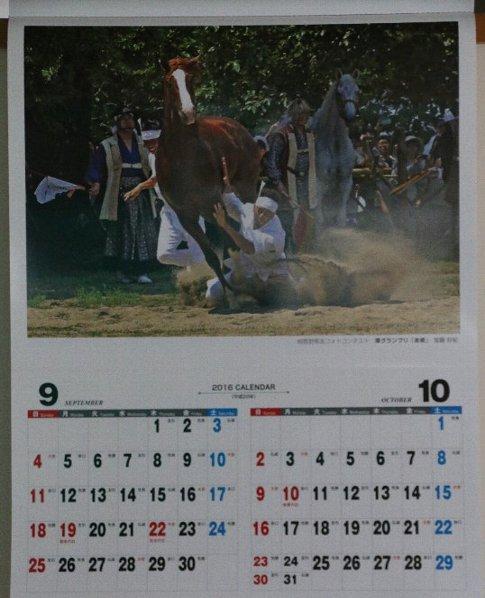 [2016カレンダー 相馬野馬追9-10月