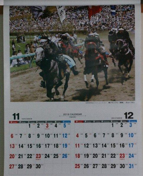 [2016カレンダー 相馬野馬追11-12月