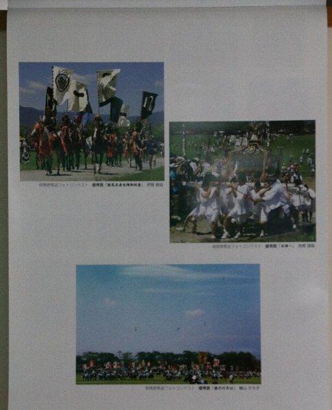[2016カレンダー 相馬野馬追]フォトコンテスト入選作品