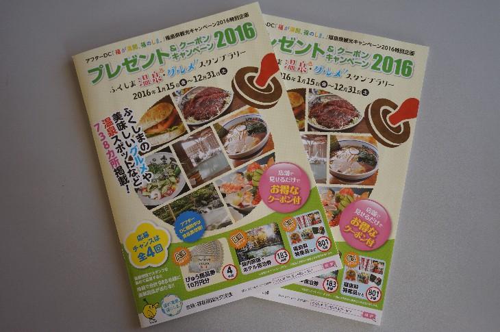 アフターDC『福が満開、福のしま。』福島県観光キャンペーン2016特別企画