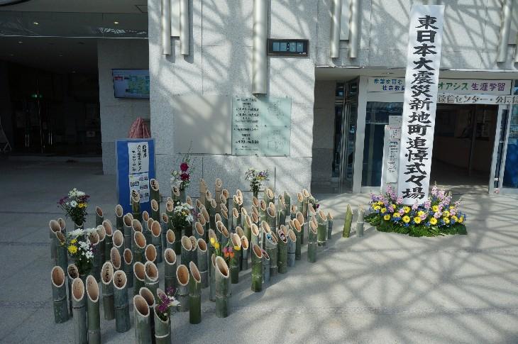 3.11 東日本大震災新地町追悼式