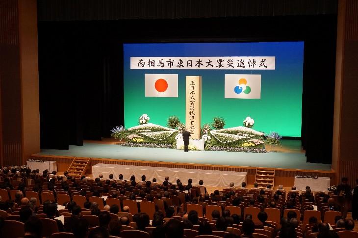 南相馬市東日本大震災追悼式